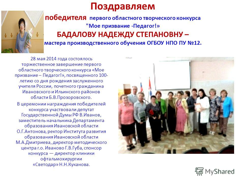 Поздравляем победителя первого областного творческого конкурса
