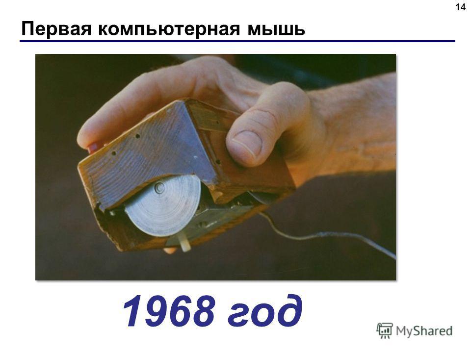 Первая компьютерная мышь 14 1968 год