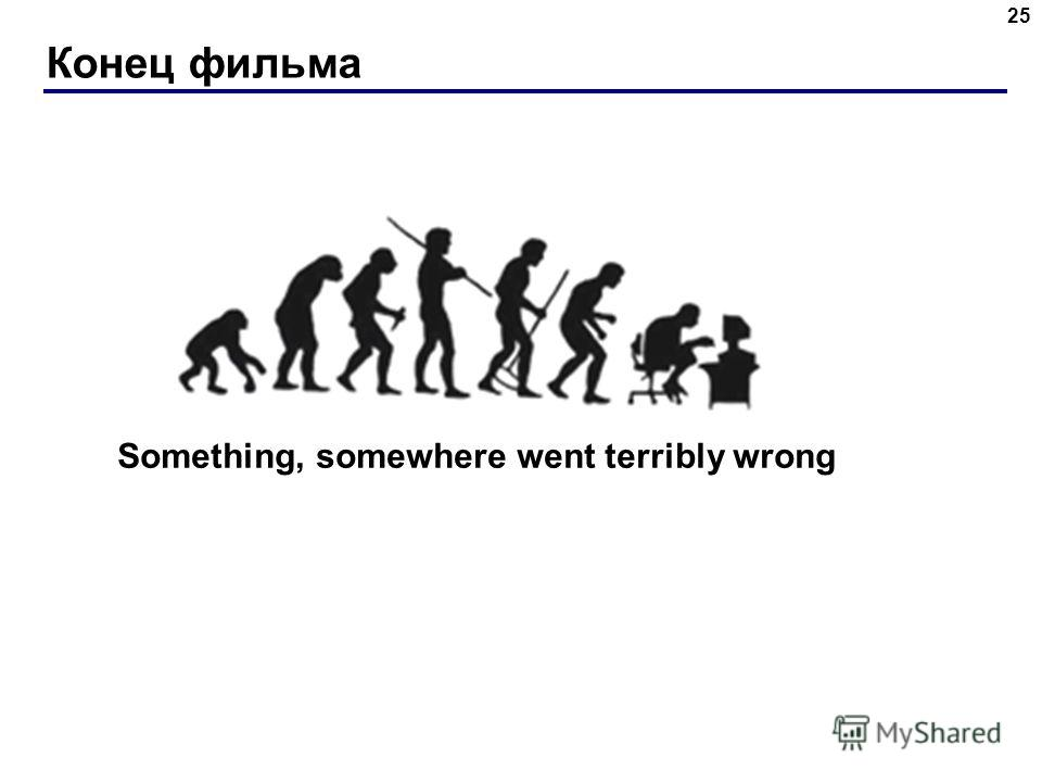 Конец фильма 25 Something, somewhere went terribly wrong
