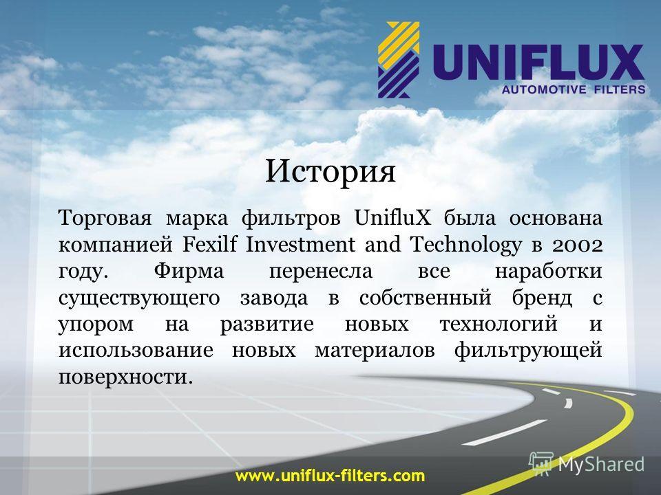 Торговая марка фильтров UnifluX была основана компанией Fexilf Investment and Technology в 2002 году. Фирма перенесла все наработки существующего завода в собственный бренд с упором на развитие новых технологий и использование новых материалов фильтр