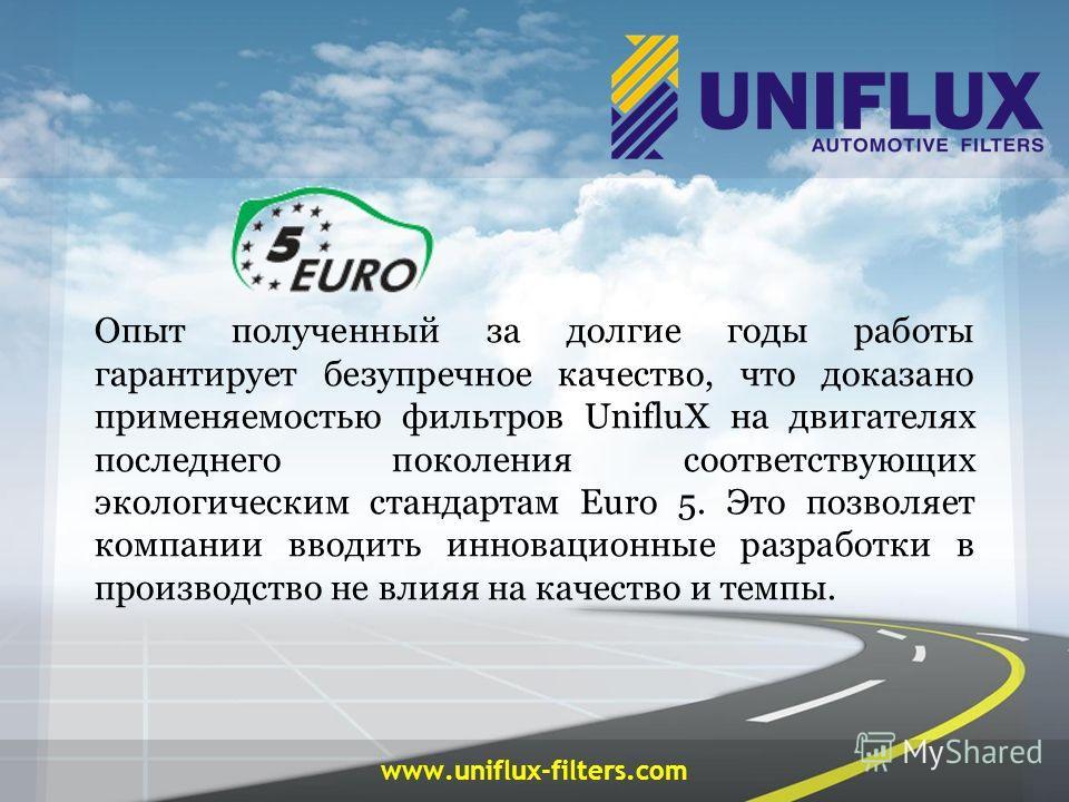 www.uniflux-filters.com Опыт полученный за долгие годы работы гарантирует безупречное качество, что доказано применяемостью фильтров UnifluX на двигателях последнего поколения соответствующих экологическим стандартам Euro 5. Это позволяет компании вв