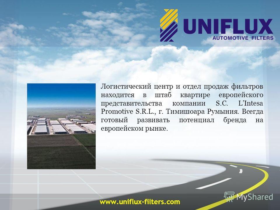 www.uniflux-filters.com Логистический центр и отдел продаж фильтров находится в штаб квартире европейского представительства компании S.C. LIntesa Promotive S.R.L., г. Тимишоара Румыния. Всегда готовый развивать потенциал бренда на европейском рынке.
