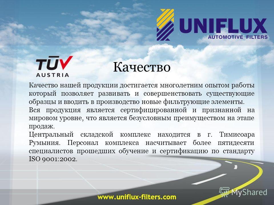 www.uniflux-filters.com Качество нашей продукции достигается многолетним опытом работы который позволяет развивать и совершенствовать существующие образцы и вводить в производство новые фильтрующие элементы. Вся продукция является сертифицированной и