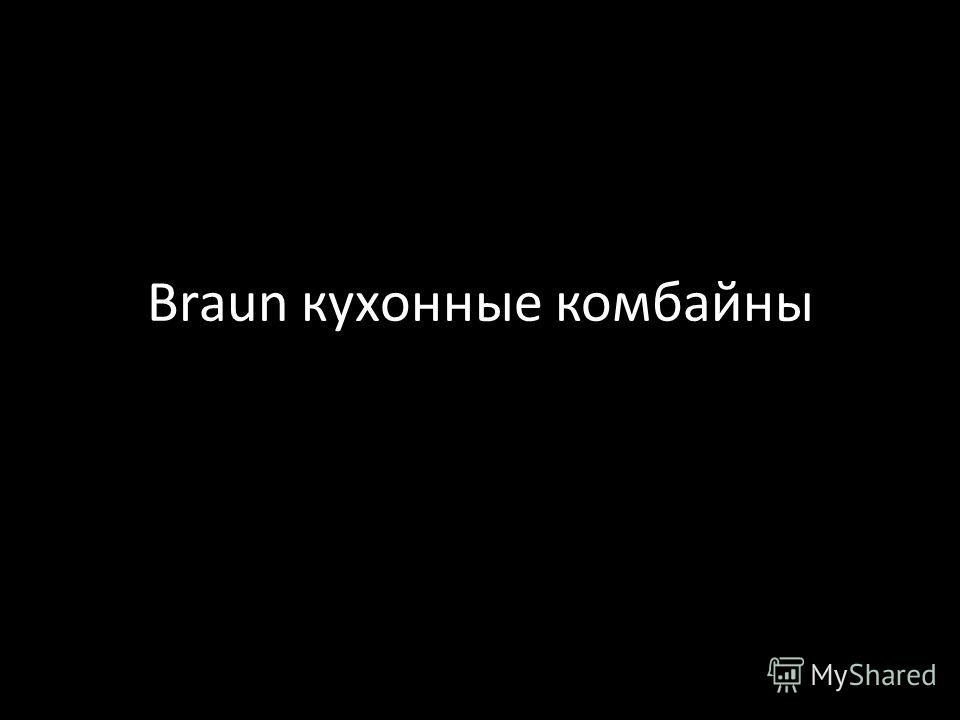 Braun кухонные комбайны