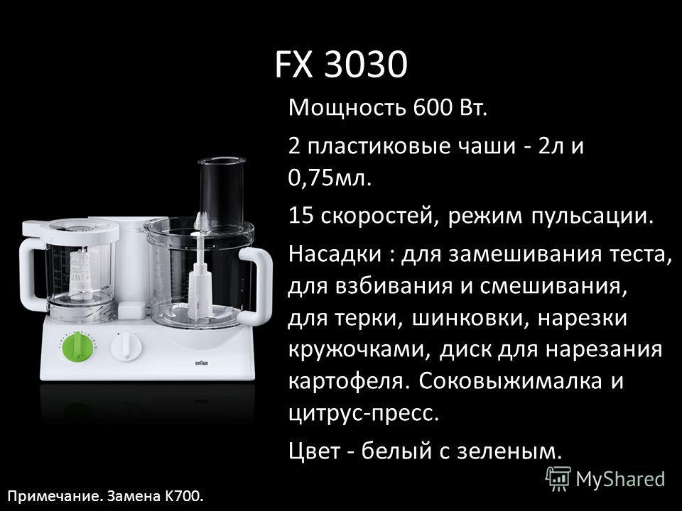FX 3030 Мощность 600 Вт. 2 пластиковые чаши - 2 л и 0,75 мл. 15 скоростей, режим пульсации. Насадки : для замешивания теста, для взбивания и смешивания, для терки, шинковки, нарезки кружочками, диск для нарезания картофеля. Соковыжималка и цитрус-пре