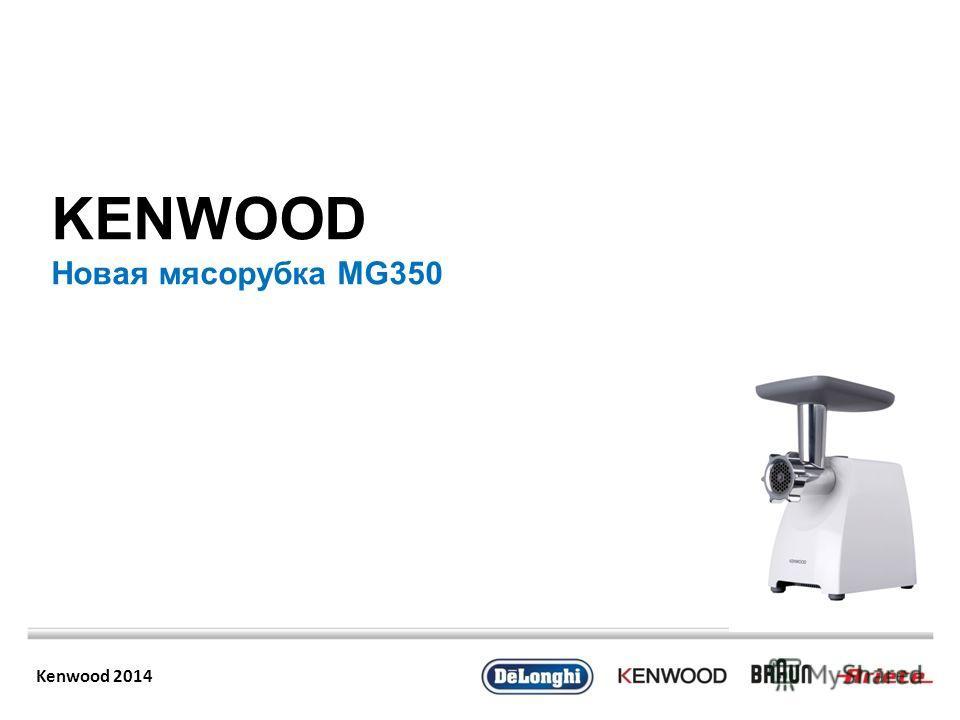 Kenwood 2014 KENWOOD Новая мясорубка MG350