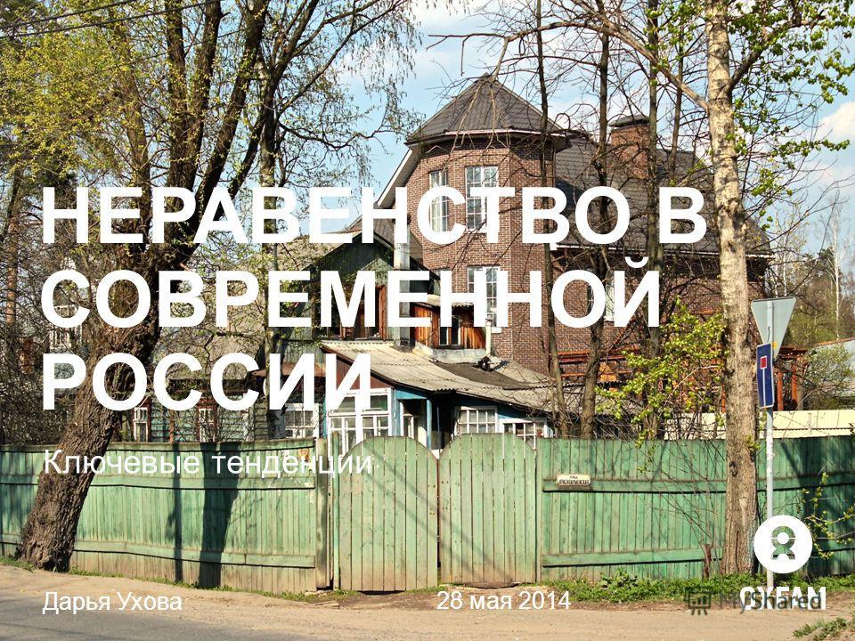 НЕРАВЕНСТВО В СОВРЕМЕННОЙ РОССИИ Ключевые тенденции Дарья Ухова 28 мая 2014