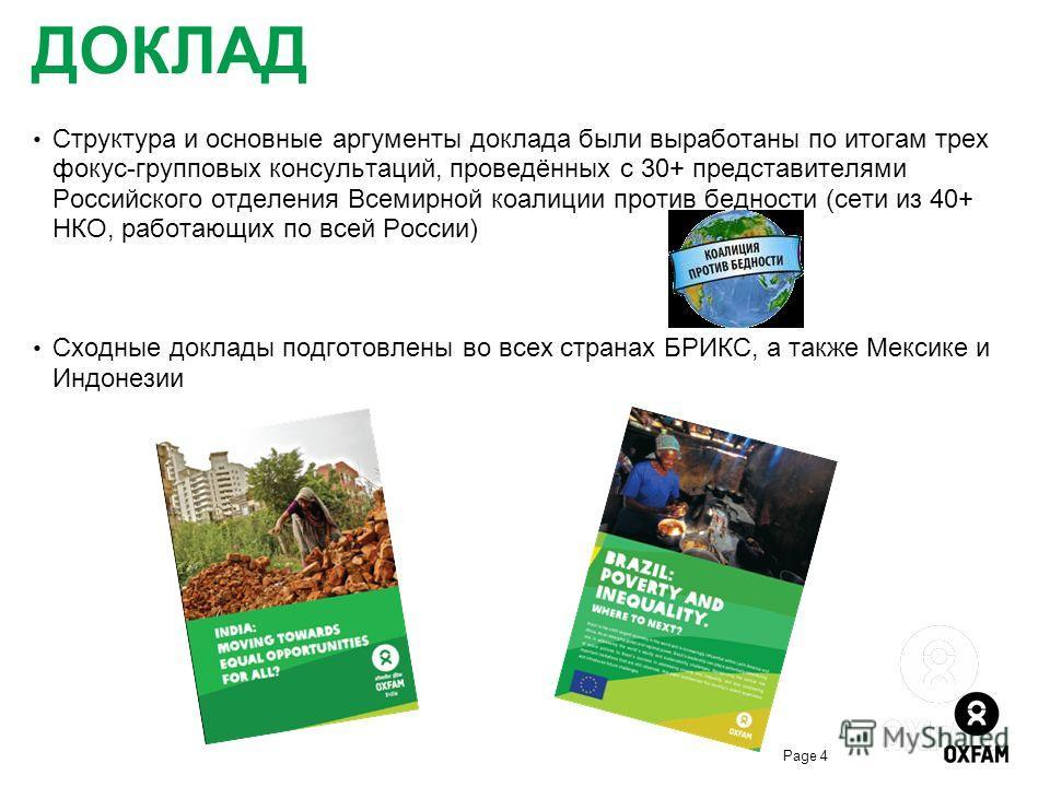 Page 4 ДОКЛАД Структура и основные аргументы доклада были выработаны по итогам трех фокус-групповых консультаций, проведённых с 30+ представителями Российского отделения Всемирной коалиции против бедности (сети из 40+ НКО, работающих по всей России)