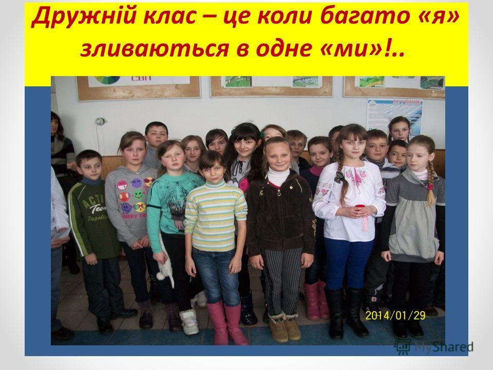 Дружній клас – це коли багато «я» зливаються в одно «ми»!..