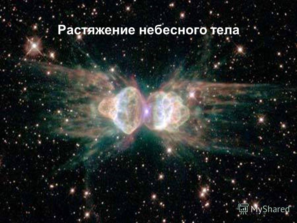Растяжение небесного тела
