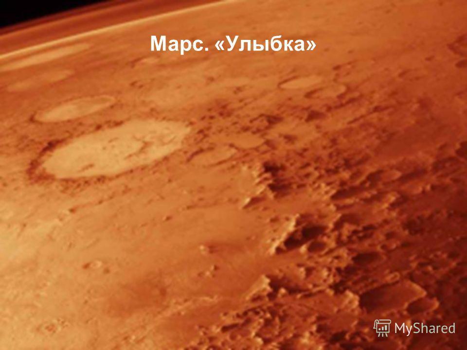Марс. «Улыбка»