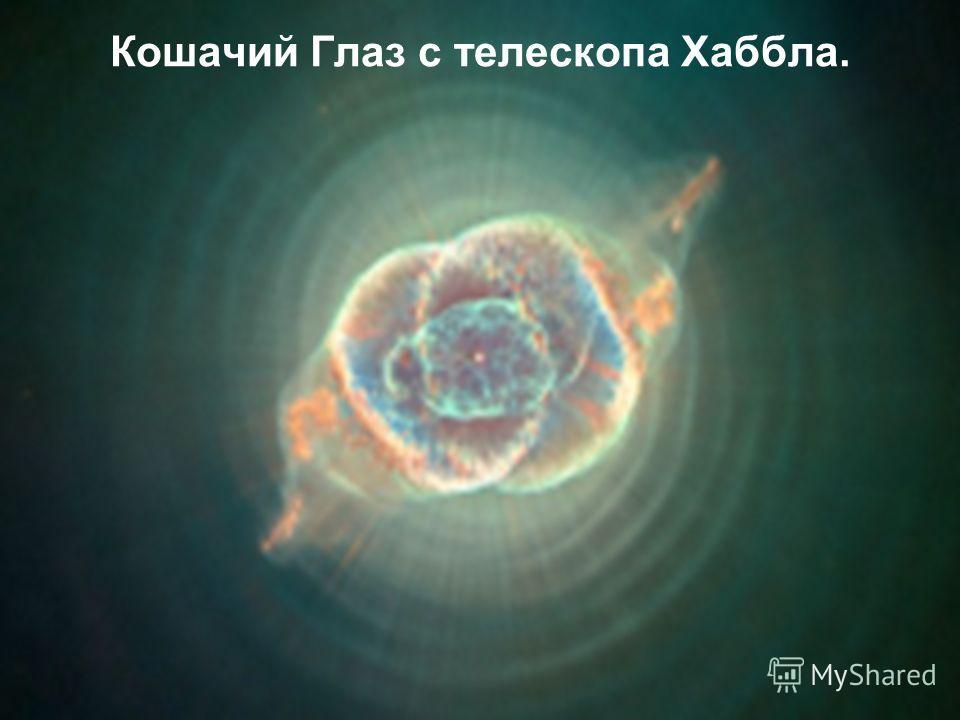 Кошачий Глаз с телескопа Хаббла.