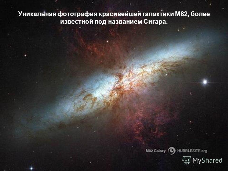 Уникальная фотография красивейшей галактики М82, более известной под названием Сигара.
