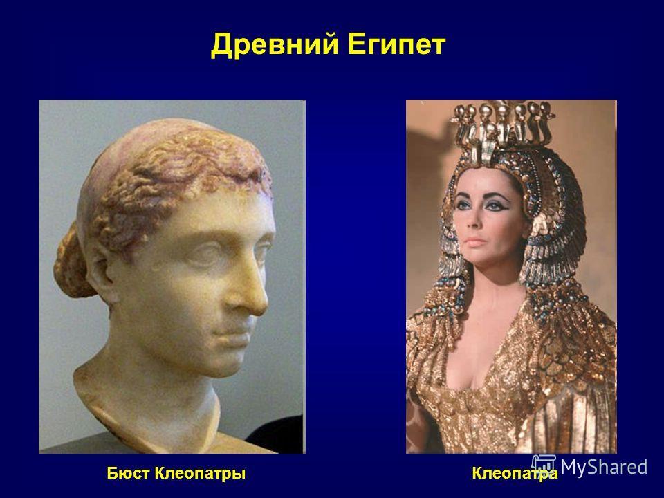 Древний Египет Клеопатра Бюст Клеопатры