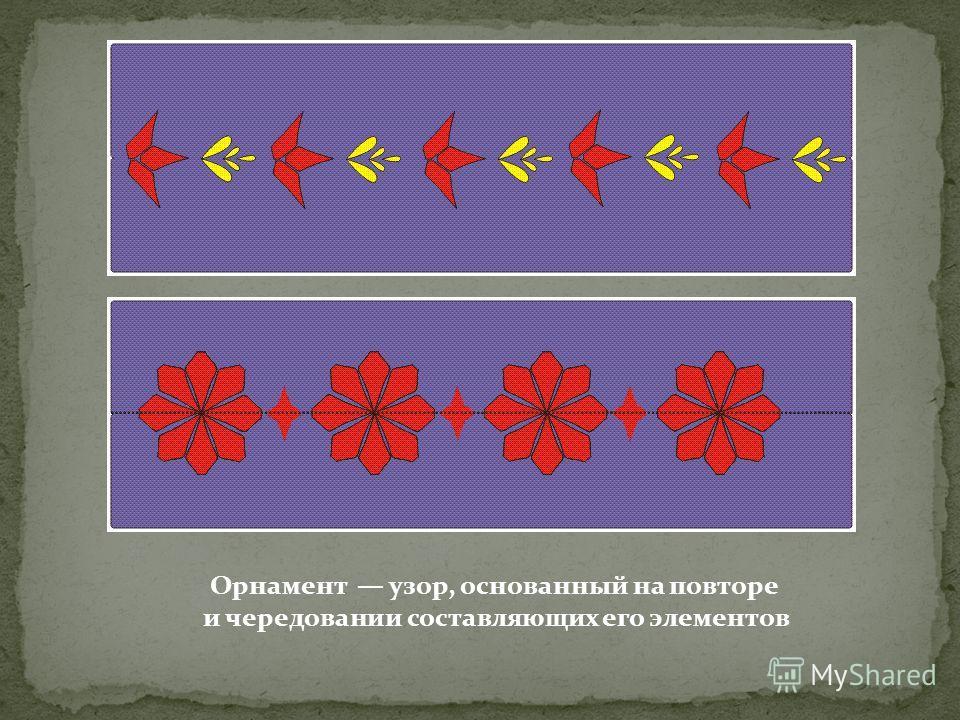 Орнамент узор, основанный на повторе и чередовании составляющих его элементов