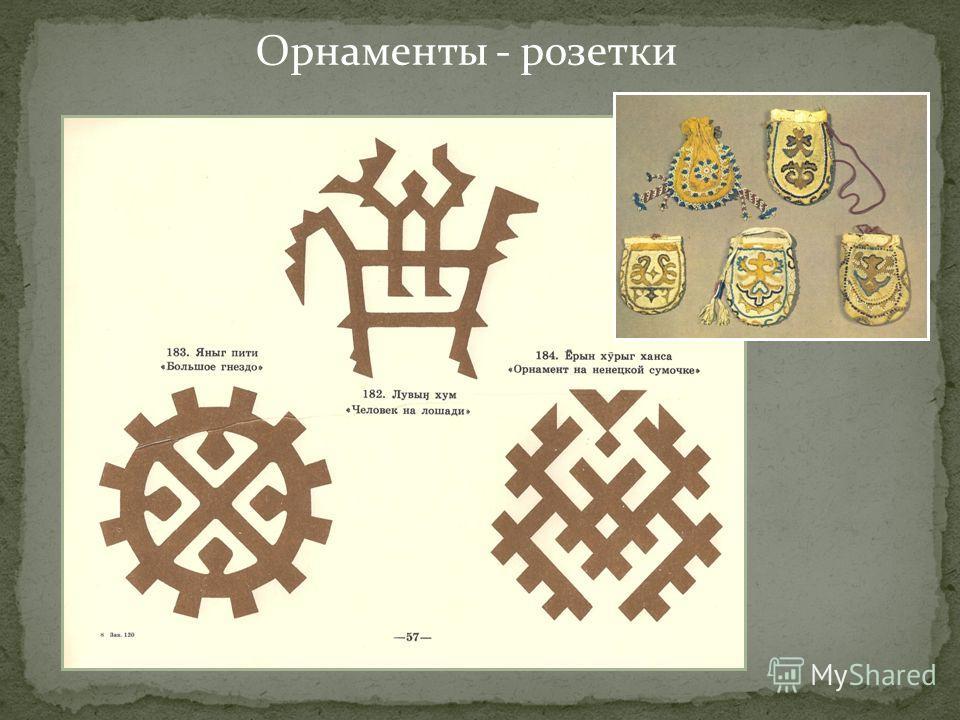 Орнаменты - розетки