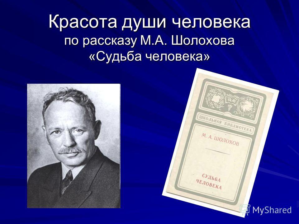 Красота души человека по рассказу М.А. Шолохова «Судьба человека»