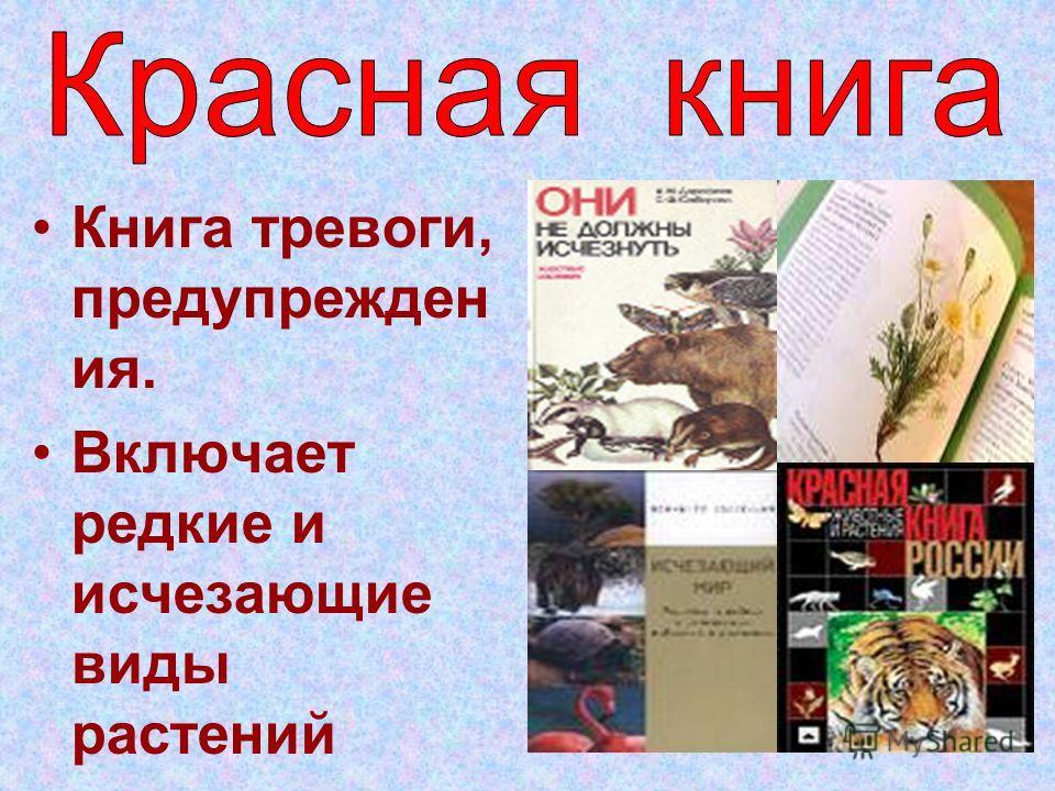 Книга тревоги, предупрежден ия. Включает редкие и исчезающие виды растений