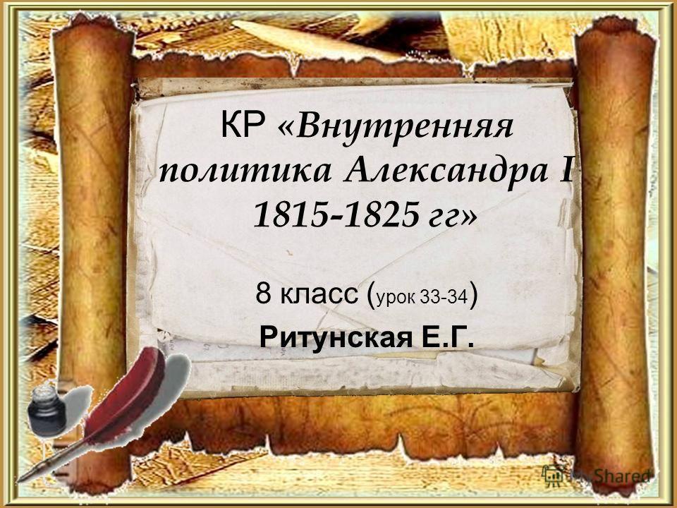 КР «Внутренняя политика Александра I 1815-1825 гг» 8 класс ( урок 33-34 ) Ритунская Е.Г.