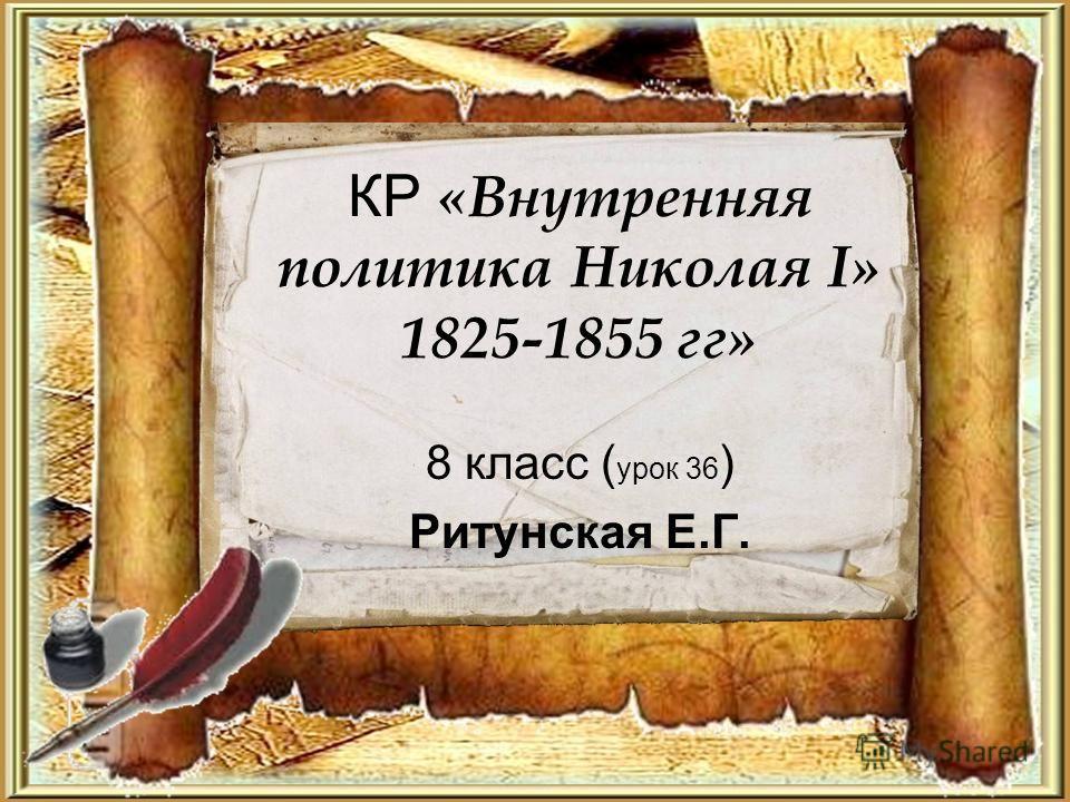 КР «Внутренняя политика Николая I» 1825-1855 гг» 8 класс ( урок 36 ) Ритунская Е.Г.