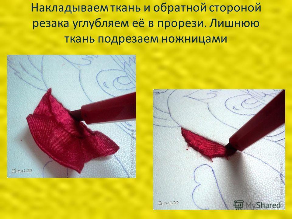Накладываем ткань и обратной стороной резака углубляем её в прорези. Лишнюю ткань подрезаем ножницами