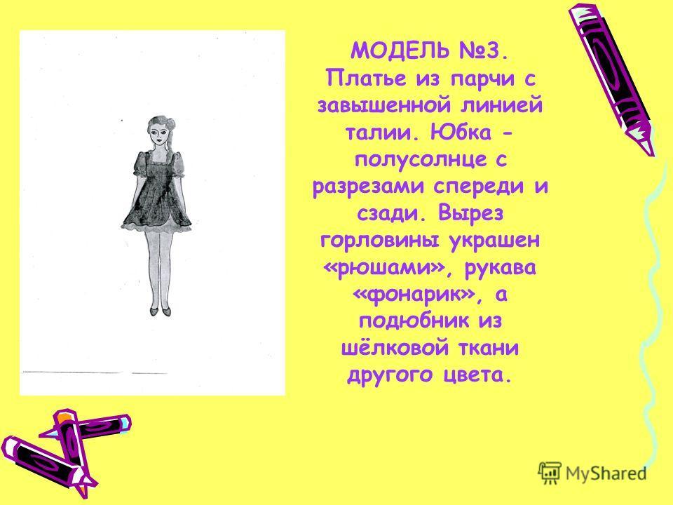 МОДЕЛЬ 3. Платье из парчи с завышенной линией талии. Юбка - полусолнце с разрезами спереди и сзади. Вырез горловины украшен «рюшами», рукава «фонарик», а подюбник из шёлковой ткани другого цвета.