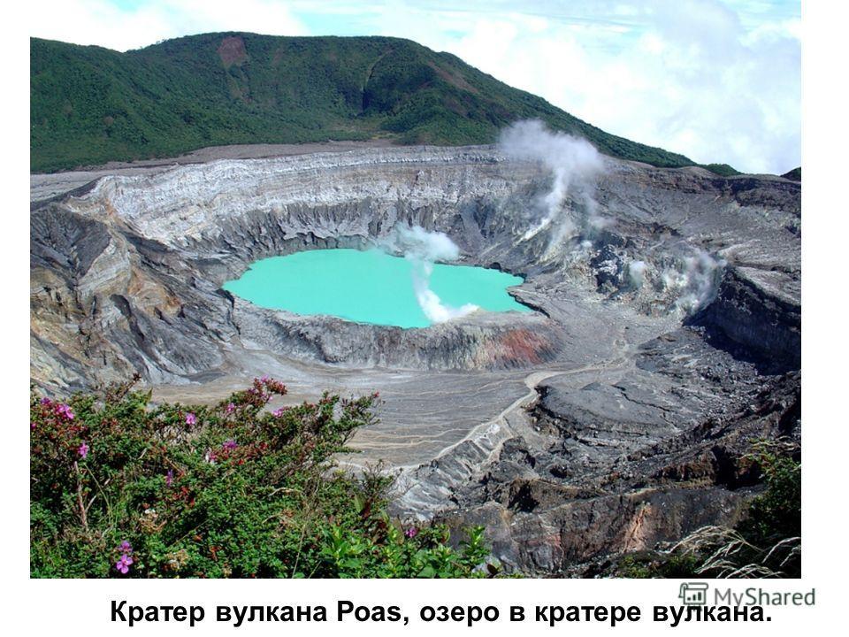 Кратер вулкана Poas, озеро в кратере вулкана.