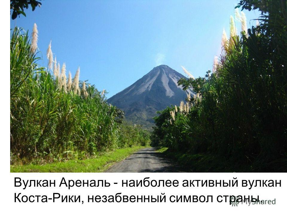 Вулкан Ареналь - наиболее активный вулкан Коста-Рики, незабвенный символ страны.