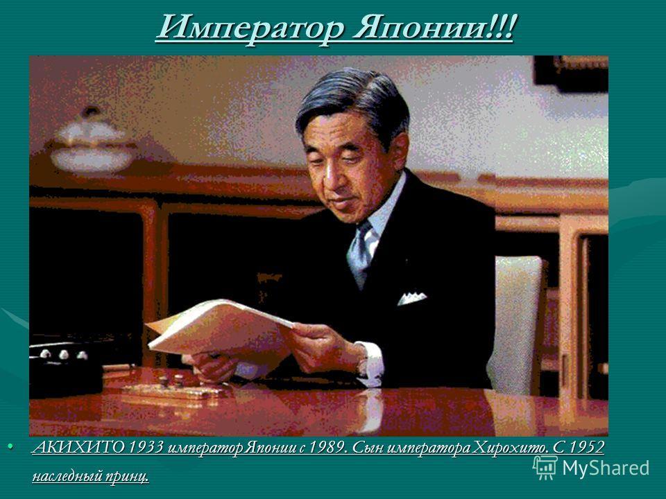 Император Японии!!! АКИХИТО 1933 император Японии с 1989. Сын императора Хирохито. С 1952 наследный принц.АКИХИТО 1933 император Японии с 1989. Сын императора Хирохито. С 1952 наследный принц.