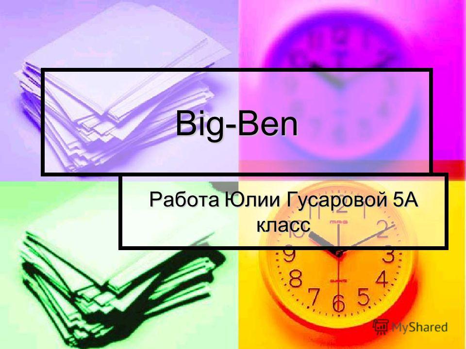 Big-Ben Работа Юлии Гусаровой 5А класс
