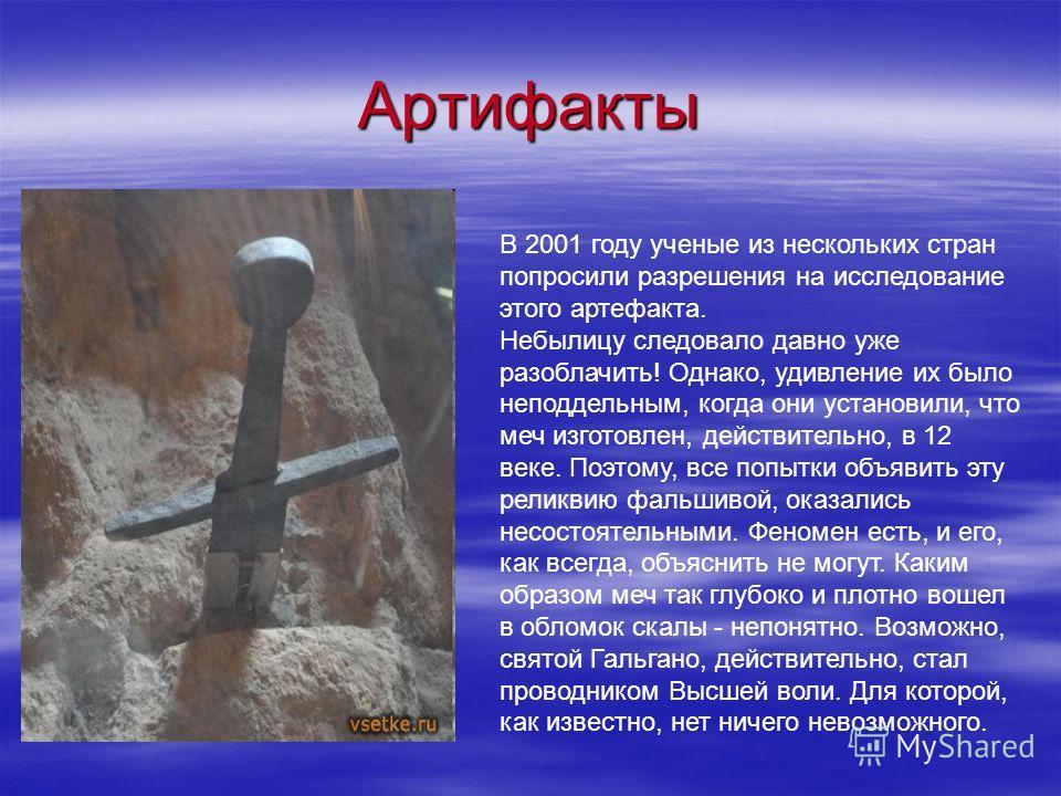 Артифакты В 2001 году ученые из нескольких стран попросили разрешения на исследование этого артефакта. Небылицу следовало давно уже разоблачить! Однако, удивление их было неподдельным, когда они установили, что меч изготовлен, действительно, в 12 век