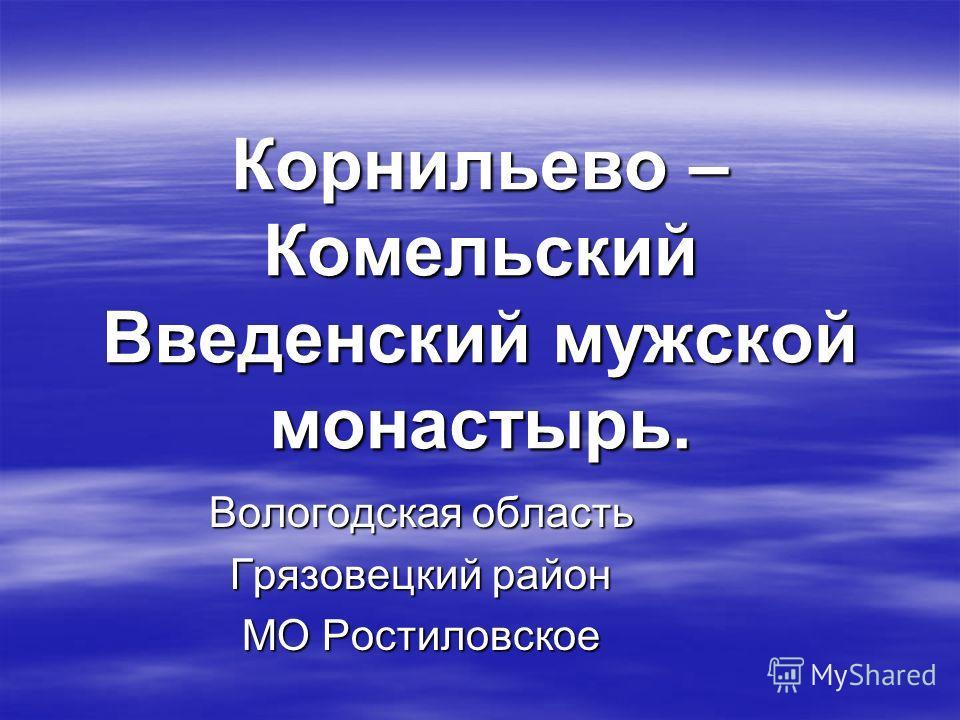 Корнильево – Комельский Введенский мужской монастырь. Вологодская область Грязовецкий район МО Ростиловское