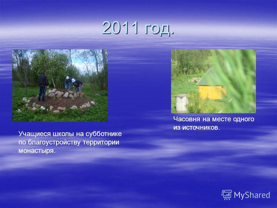 2011 год. Часовня на месте одного из источников. Учащиеся школы на субботнике по благоустройству территории монастыря.