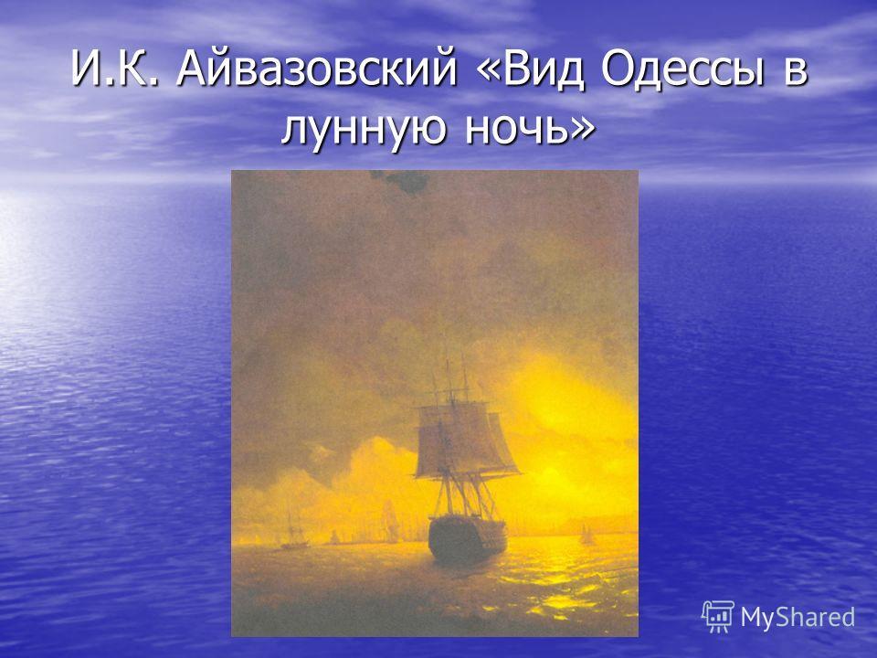 И.К. Айвазовский «Вид Одессы в лунную ночь»