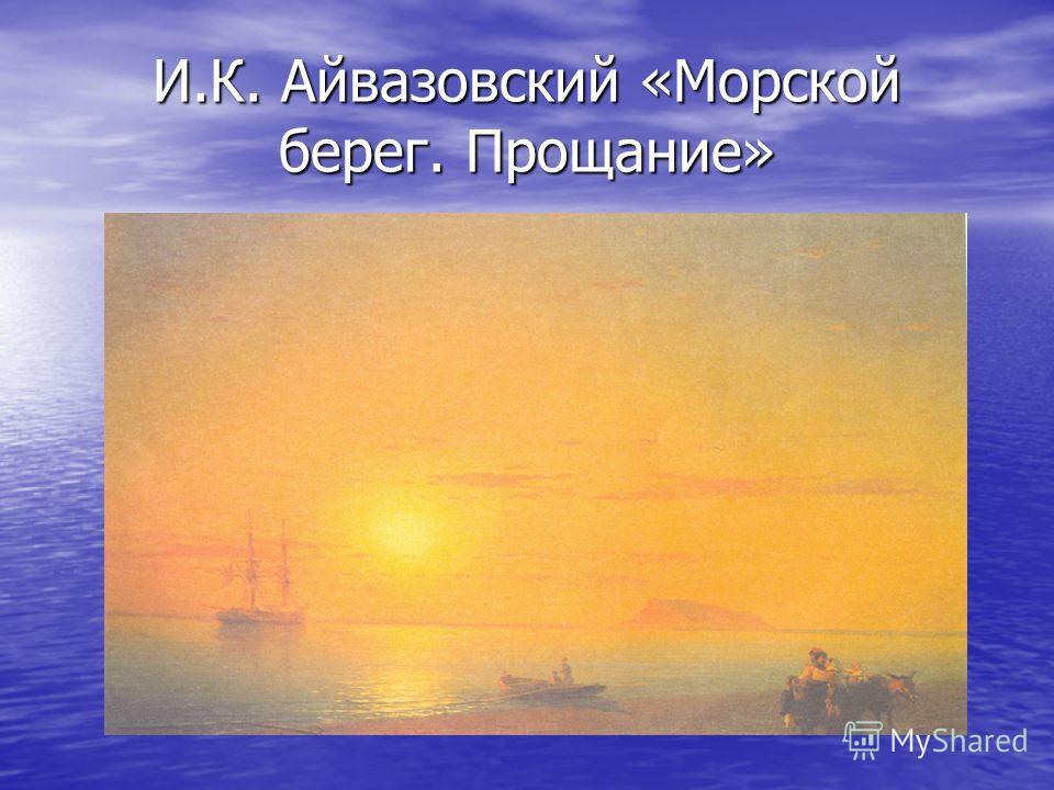 И.К. Айвазовский «Морской берег. Прощание»