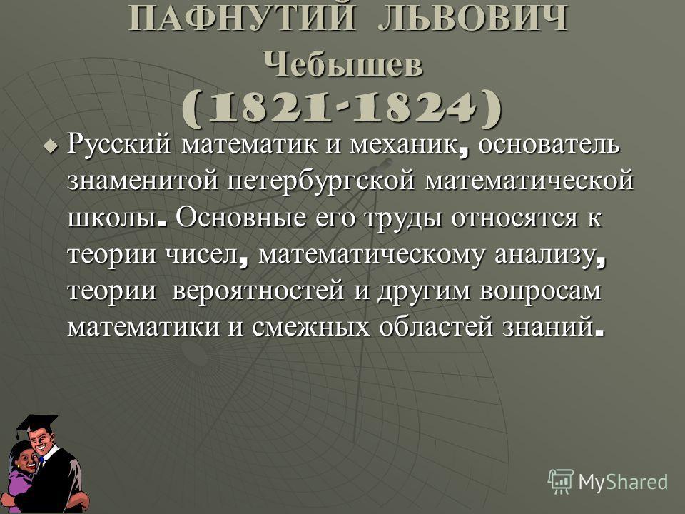 Рене Декарт Признанию отрицательных чисел способствовали работы французского математика, физика и философа Рене Декарта (1596-1650). Он предложил геометрическое истолкование положительных и отрицательных чисел - ввёл координатную прямую (1637). Призн