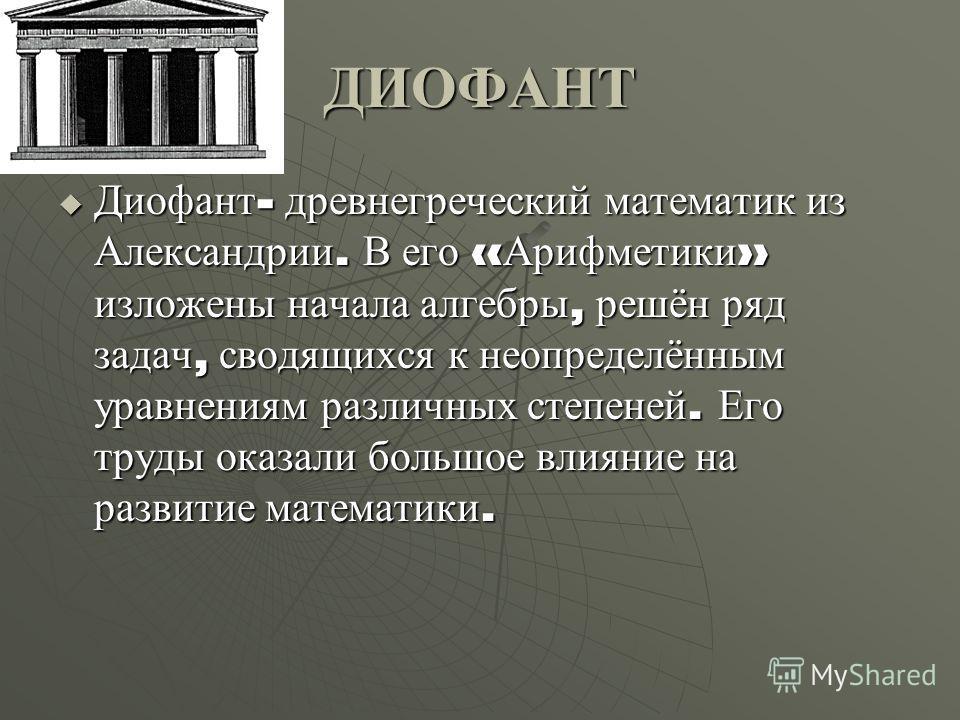 Русский математик и механик, основатель знаменитой петербургской математической школы. Основные его труды относятся к теории чисел, математическому анализу, теории вероятностей и другим вопросам математики и смежных областей знаний. Русский математик