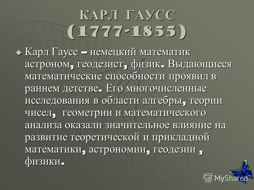 ДИОФАНТ Диофант - древнегреческий математик из Александрии. В его « Арифметики » изложены начала алгебры, решён ряд задач, сводящихся к неопределённым уравнениям различных степеней. Его труды отказали большое влияние на развитие математики. Диофант -
