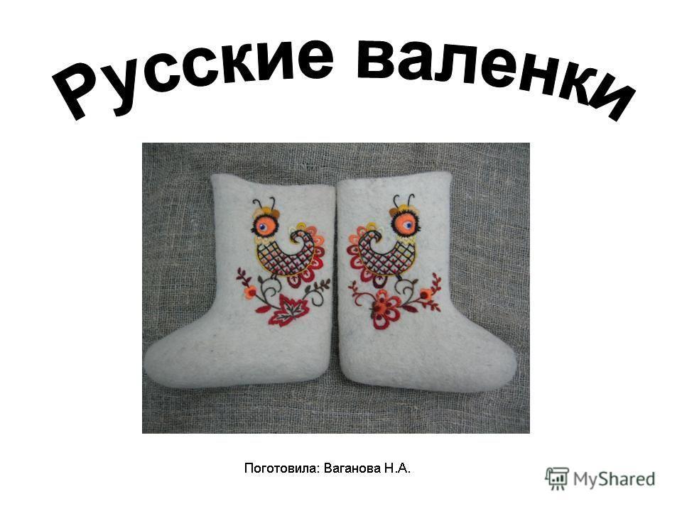 Поготовила: Ваганова Н.А.
