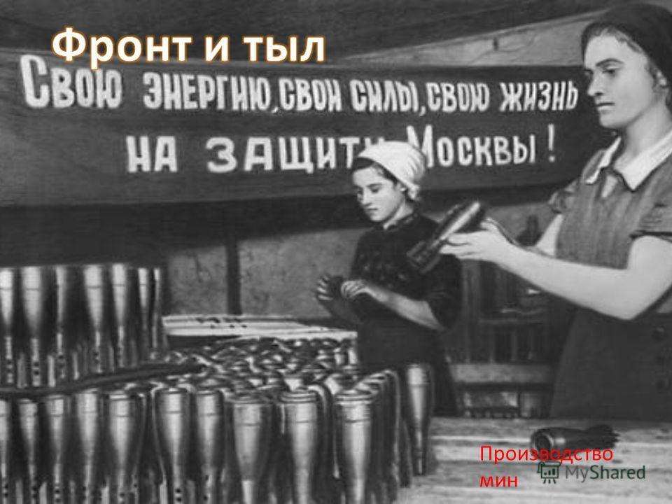 Производство мин