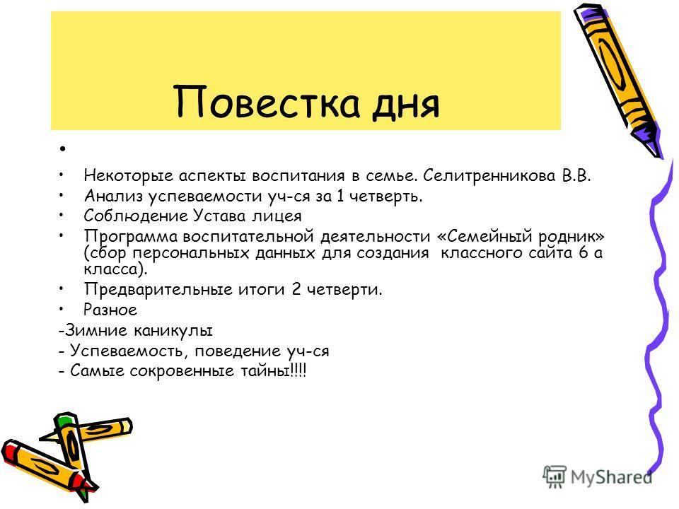 Повестка дня Некоторые аспекты воспитания в семье. Селитренникова В.В. Анализ успеваемости уч-ся за 1 четверть. Соблюдение Устава лицея Программа воспитательной деятельности «Семейный родник» (сбор персональных данных для создания классного сайта 6 а