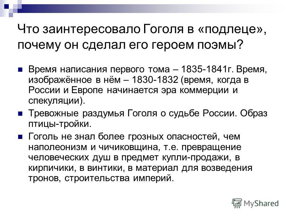 Что заинтересовало Гоголя в «подлеце», почему он сделал его героем поэмы? Время написания первого тома – 1835-1841 г. Время, изображённое в нём – 1830-1832 (время, когда в России и Европе начинается эра коммерции и спекуляции). Тревожные раздумья Гог
