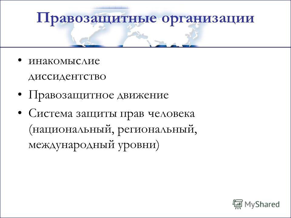Правозащитные организации инакомыслие диссидентство Правозащитное движение Система защиты прав человека (национальный, региональный, международный уровни)