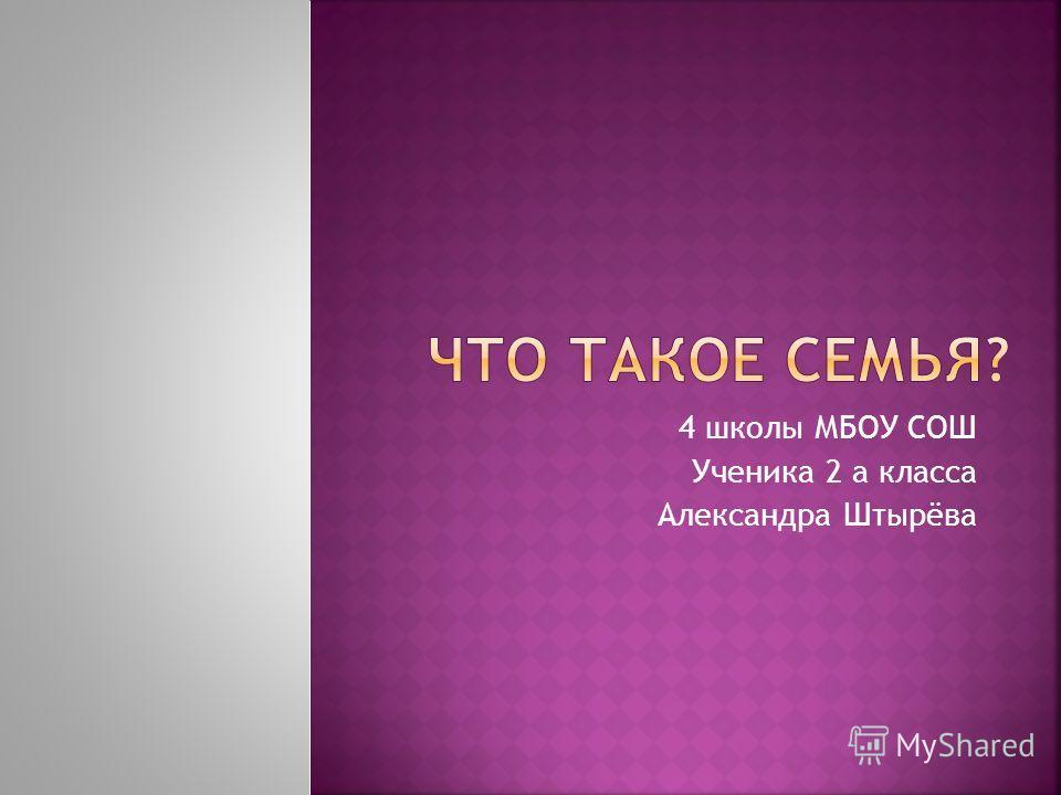4 школы МБОУ СОШ Ученика 2 а класса Александра Штырёва