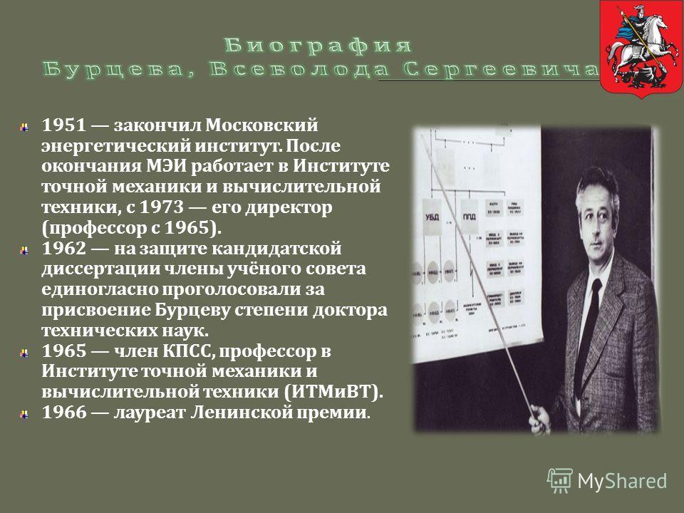 1951 закончил Московский энергетический институт. После окончания МЭИ работает в Институте точной механики и вычислительной техники, с 1973 его директор ( профессор с 1965). 1962 на защите кандидатской диссертации члены учёного совета единогласно про