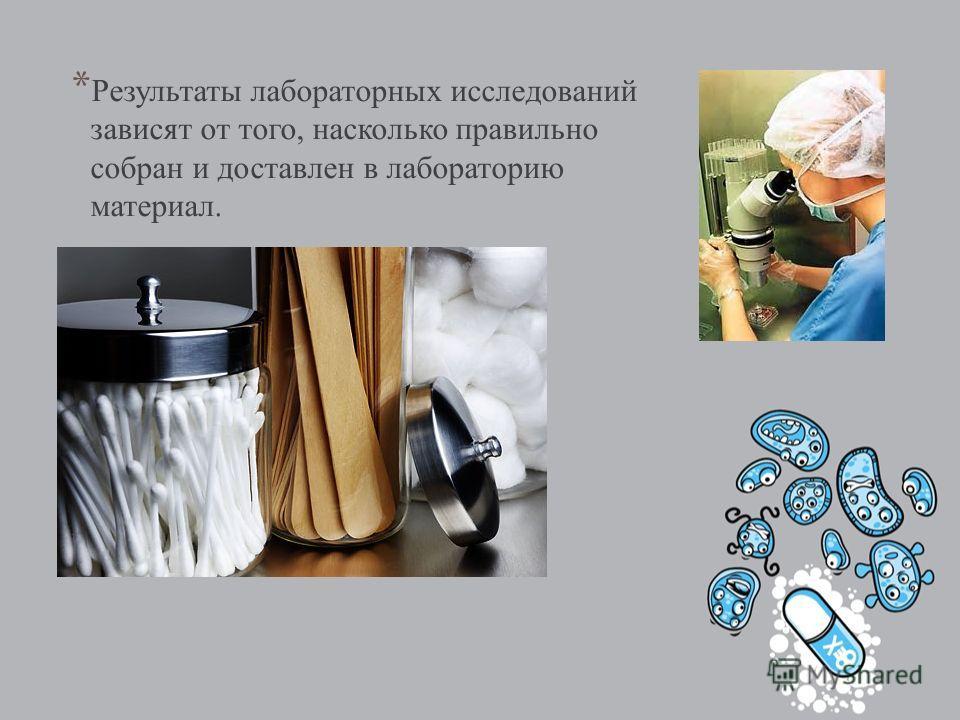 * Результаты лабораторных исследований зависят от того, насколько правильно собран и доставлен в лабораторию материал.