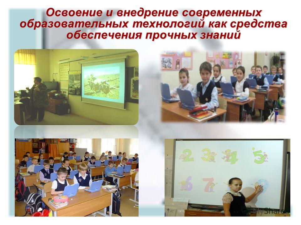 Освоение и внедрение современных образовательных технологий как средства обеспечения прочных знаний