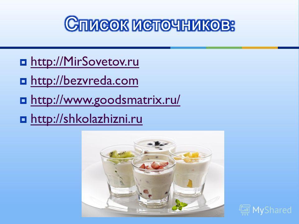 http://MirSovetov.ru http://bezvreda.com http://www.goodsmatrix.ru/ http://shkolazhizni.ru