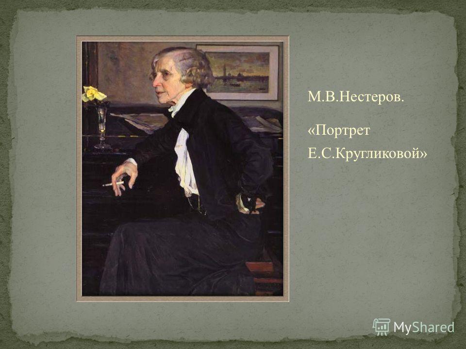 М.В.Нестеров. «Портрет Е.С.Кругликовой»
