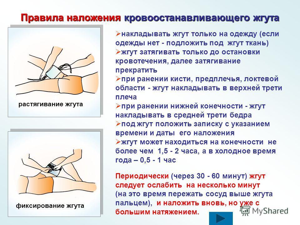 Кровотечение из верхней части плеча и подключичной области останавливают: заводят оба плеча за спину со сгибанием в локтевых суставах, после чего их связывают с помощью бинта (ремня и т.п.). В этом случае сдавливаются артерии с обеих сторон. Кровотеч